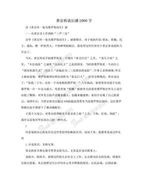 普京传读后感2000字.doc