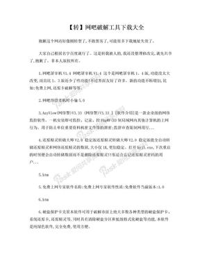 网吧破解工具下载大全.doc