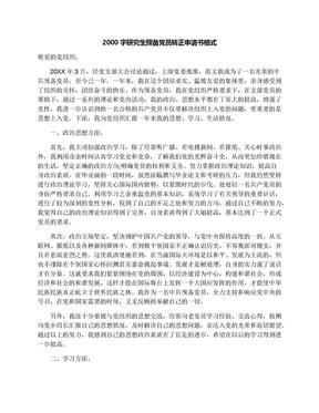 2000字研究生预备党员转正申请书格式.docx