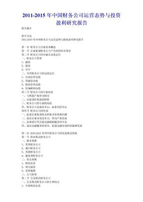 2011年中国财务公司运营态势与投资盈利研究报告.doc