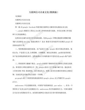 互联网公司企业文化(精简版).doc