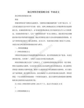淘宝网络营销策略分析  毕业论文.doc
