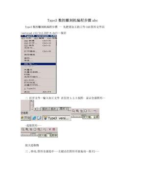 Type3数控雕刻机编程步骤abc.doc