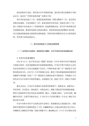 党中央在延安十三年的光辉历程.doc