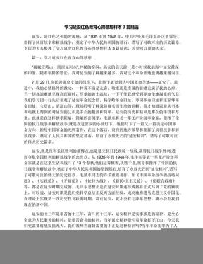 学习延安红色教育心得感想样本3篇精选.docx