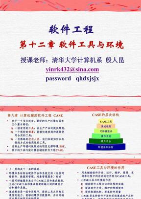 清华大学郑人杰_殷仁昆教_软件工程讲义-12.ppt