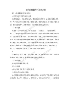 幼儿园师德师风培训方案.doc