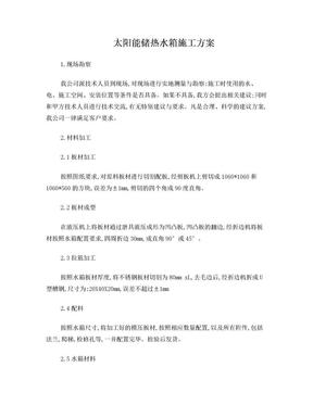 太阳能储热水箱施工方案.doc