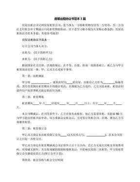 房屋出租协议书范本3篇.docx