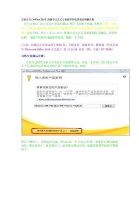 office2010激活图解.doc