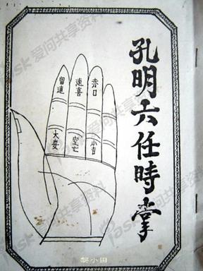 手抄小六壬.pdf