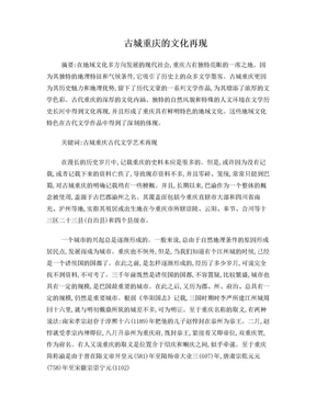 古城重庆的文化再现.doc