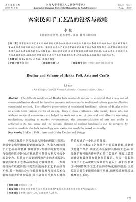 客家民间手工艺品的没落与救赎.pdf