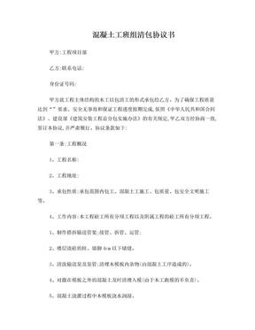 混凝土工班组清包协议书.doc