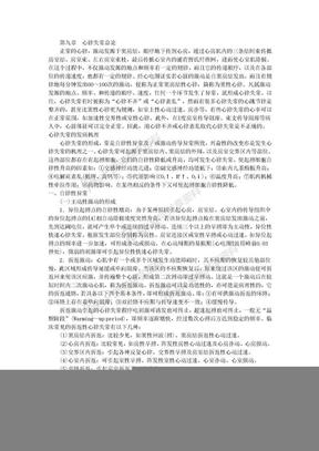心律失常总论.doc