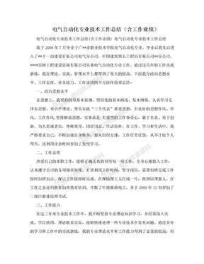 电气自动化专业技术工作总结(含工作业绩).doc
