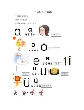 汉语拼音入门教材.doc