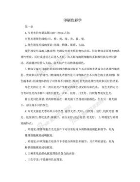 印刷色彩学.doc