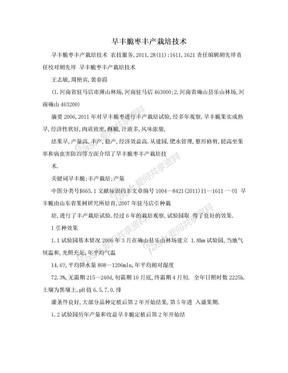 早丰脆枣丰产栽培技术.doc