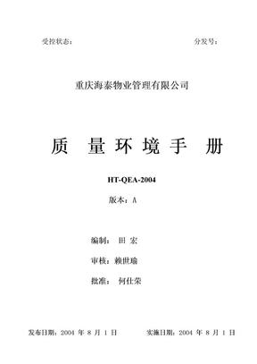 物业管理之重庆海泰物业公司质量环境手册.doc