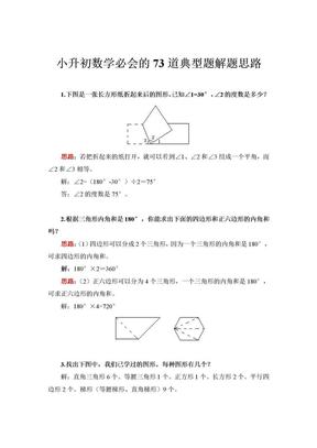 小升初数学必会的73道典型题解题思路(精排打印版).doc