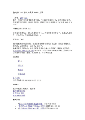 快速将 PDF格式转换成WORD 方法.docx
