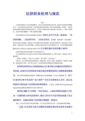 郑州大学法学院第一章 法律职业伦理与规范.doc