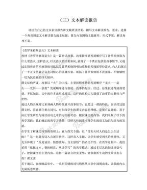《普罗米修斯盗火》文本解读.doc