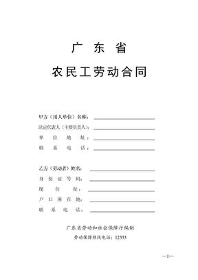 广东省农民工劳动合同文本.doc