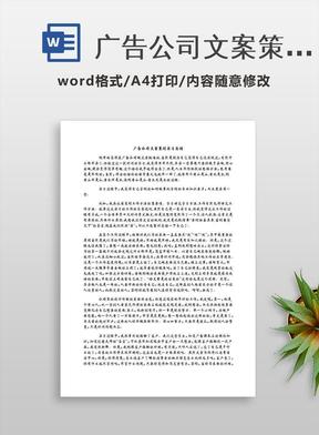 广告公司文案策划实习总结.docx