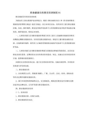 职业健康宣传教育培训制度01.doc