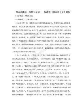 归去含凄凉,欢歌有余痛——陶渊明《归去来兮辞》赏析.doc