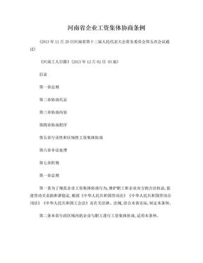最新法规之—河南省企业工资集体协商条例.doc