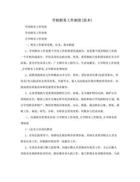 学校财务工作制度(范本).doc