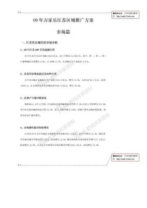 2009年万家乐厨具江苏区域推广方案.doc