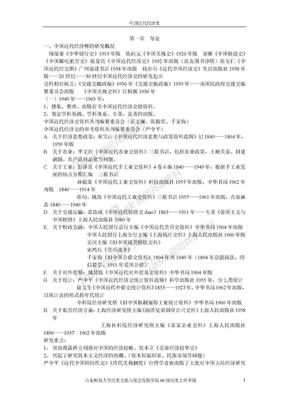 中国近代经济史(限选).doc