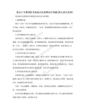 【2017年整理】常见病穴位按摩治疗保健(附人体穴位图).doc