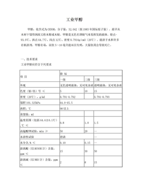 [检测方法]工业甲醇标准及检测方法.doc
