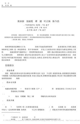 溶胶_凝胶法制备纳米二氧化锡的研究.pdf