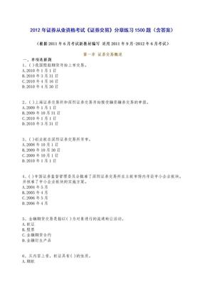 2012年6月证券考试《证券交易》分章练习1500题(含答案).doc