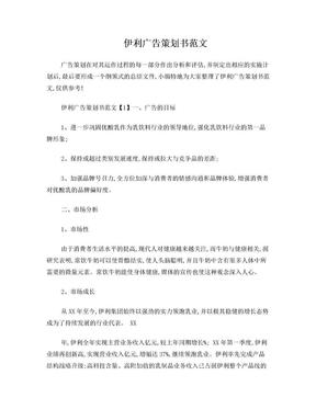 伊利广告策划书范文.doc