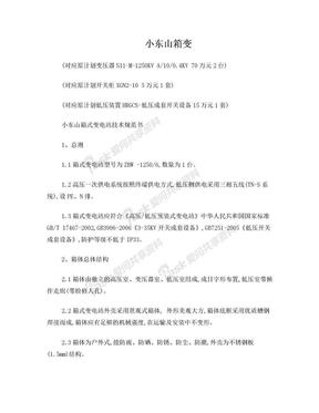 箱式变电站技术规范书.doc