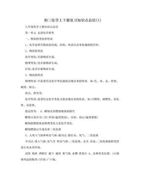 初三化学上下册复习知识点总结(1).doc