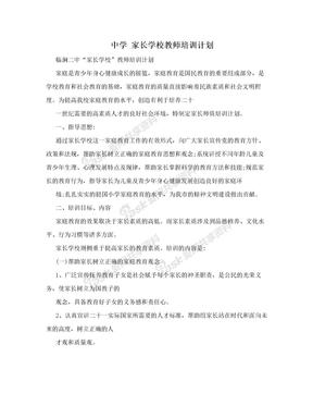 中学 家长学校教师培训计划.doc