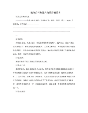 装饰公司业务员电话营销话术.doc