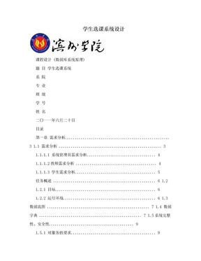 学生选课系统设计.doc