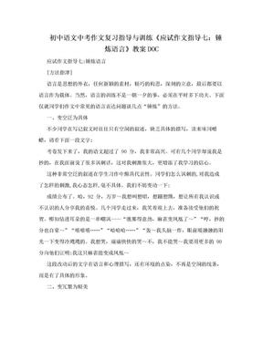 初中语文中考作文复习指导与训练《应试作文指导七:锤炼语言》教案DOC.doc