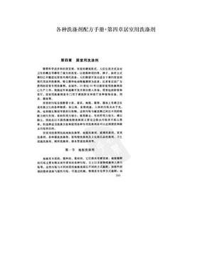 各种洗涤剂配方手册+第四章居室用洗涤剂.doc