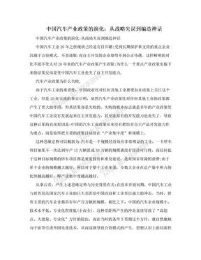 中国汽车产业政策的演化:从战略失误到编造神话.doc
