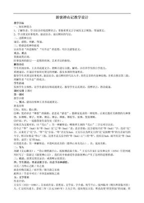 游褒禅山记教学设计.doc